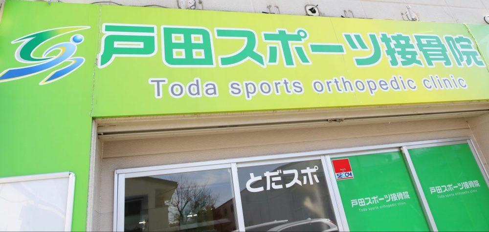 戸田スポーツ接骨院 戸田市の整骨院
