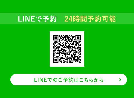 LINE登録|戸田スポーツ接骨院