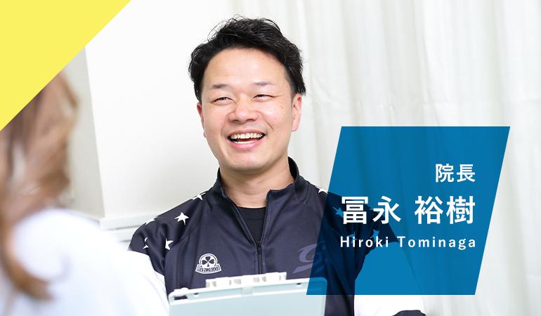 院長 冨永 裕樹 Hiroki Tominaga